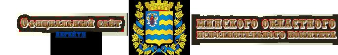 перейти на Официальный сайт Минского областного исполнительного комитета